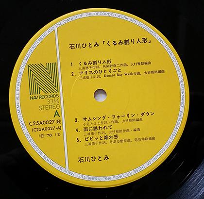 レコードレーベルあれこれ(12) ~石川ひとみとNAVレコード